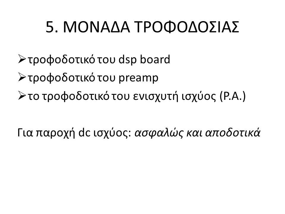5. ΜΟΝΑΔΑ ΤΡΟΦΟΔΟΣΙΑΣ τροφοδοτικό του dsp board τροφοδοτικό του preamp