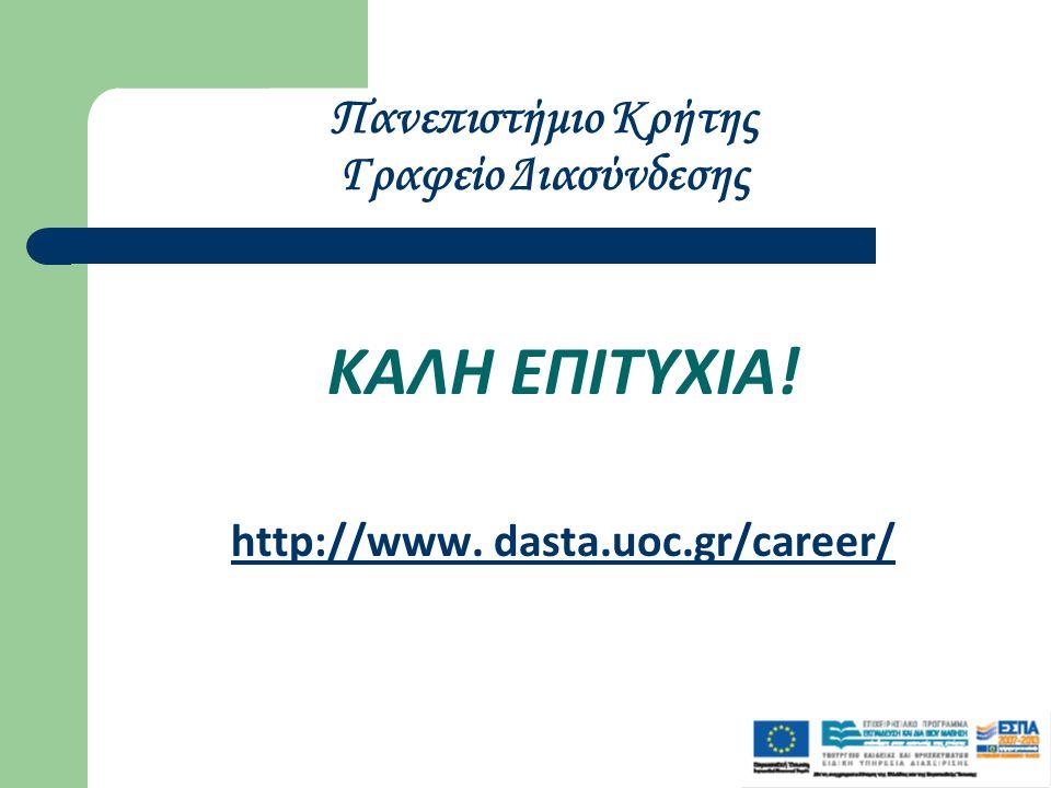 Πανεπιστήμιο Κρήτης Γραφείο Διασύνδεσης