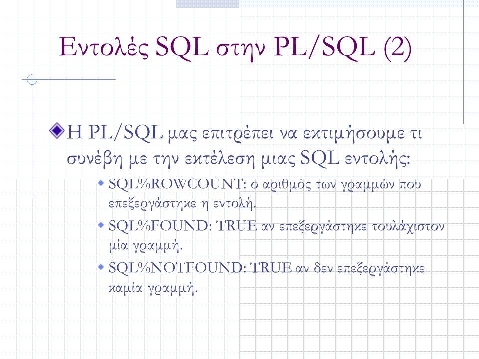 Εντολές SQL στην PL/SQL (2)