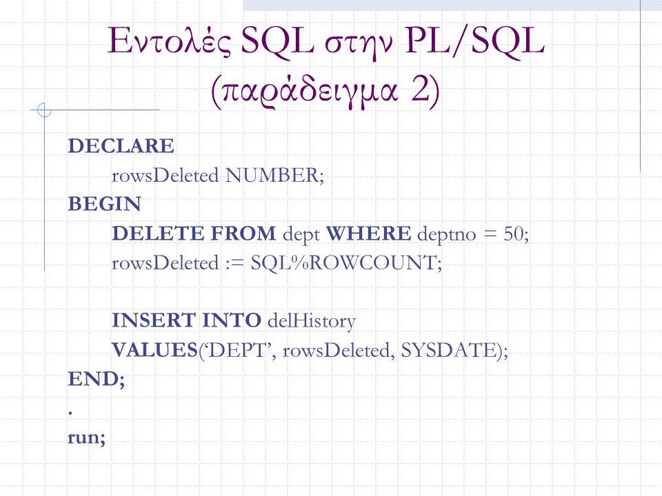 Εντολές SQL στην PL/SQL (παράδειγμα 2)