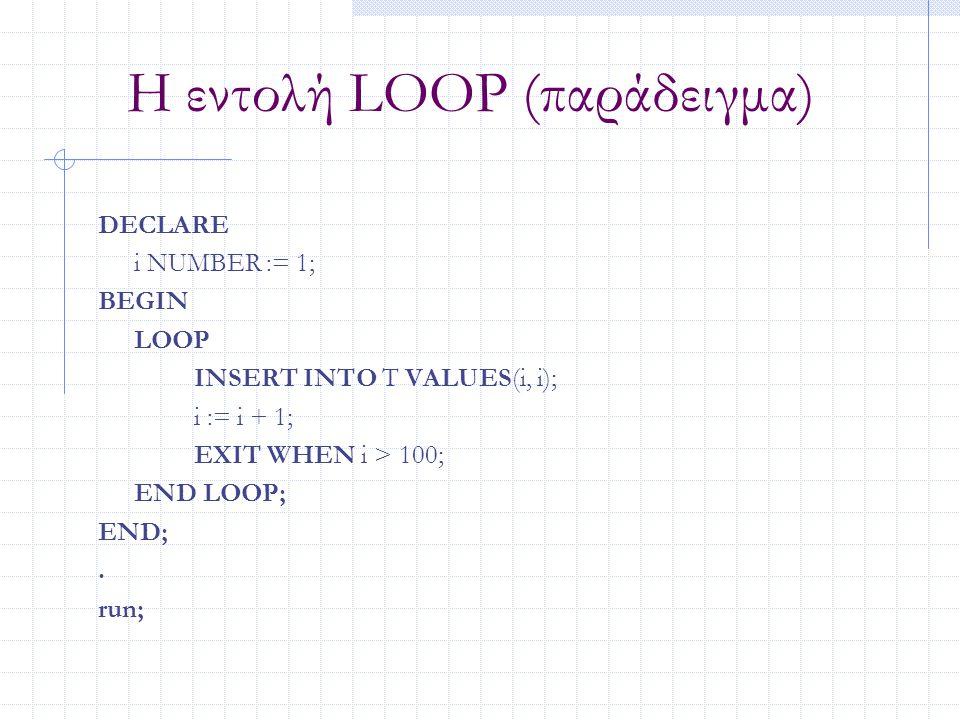 Η εντολή LOOP (παράδειγμα)