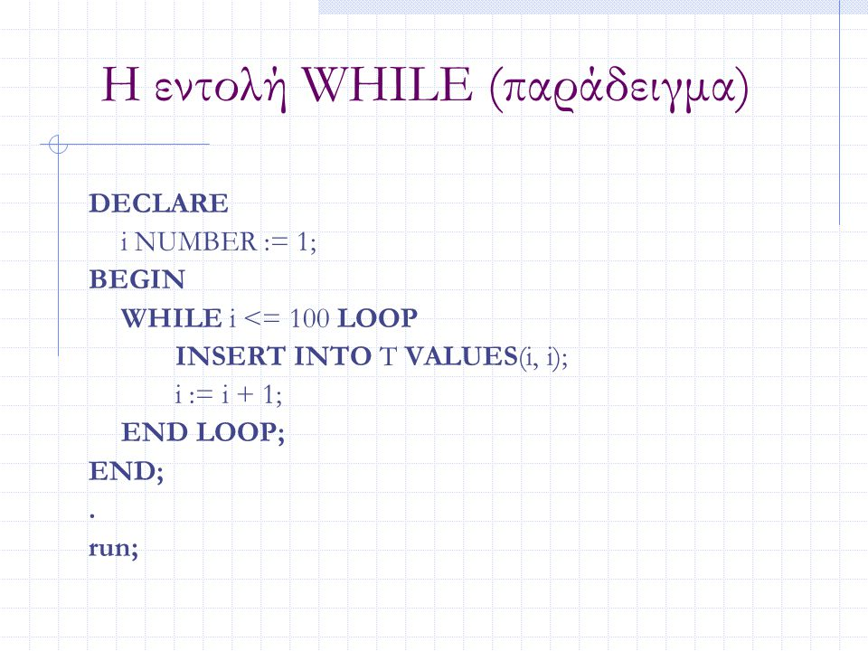 Η εντολή WHILE (παράδειγμα)