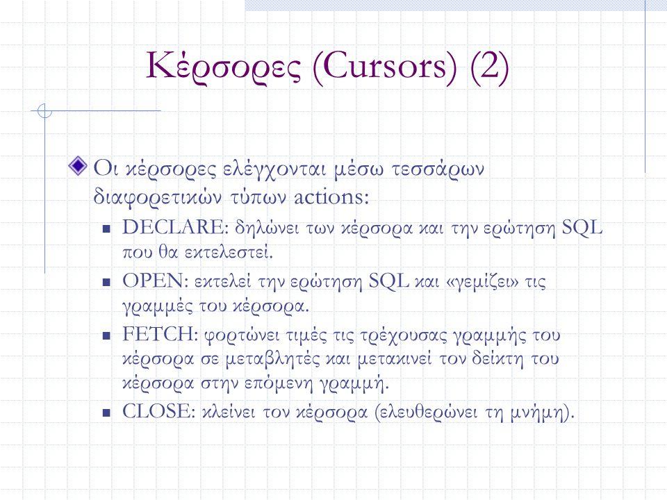 Κέρσορες (Cursors) (2) Οι κέρσορες ελέγχονται μέσω τεσσάρων διαφορετικών τύπων actions: