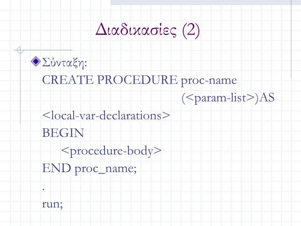 Διαδικασίες (2) Σύνταξη: CREATE PROCEDURE proc-name
