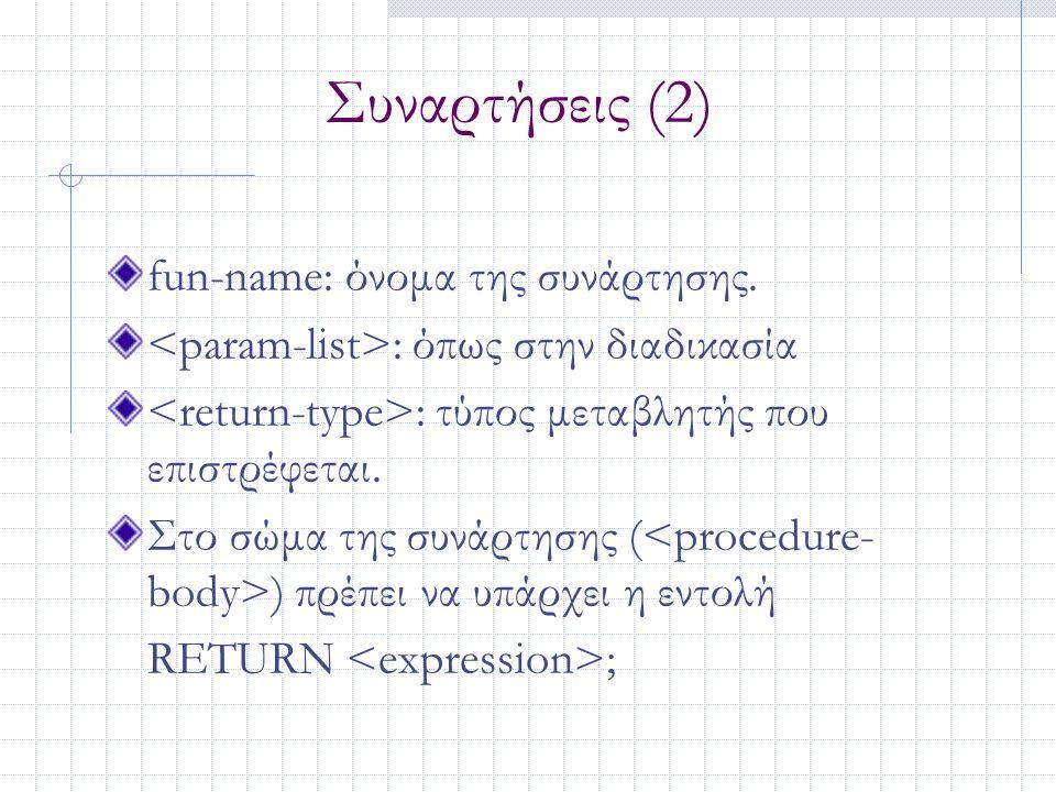 Συναρτήσεις (2) fun-name: όνομα της συνάρτησης.