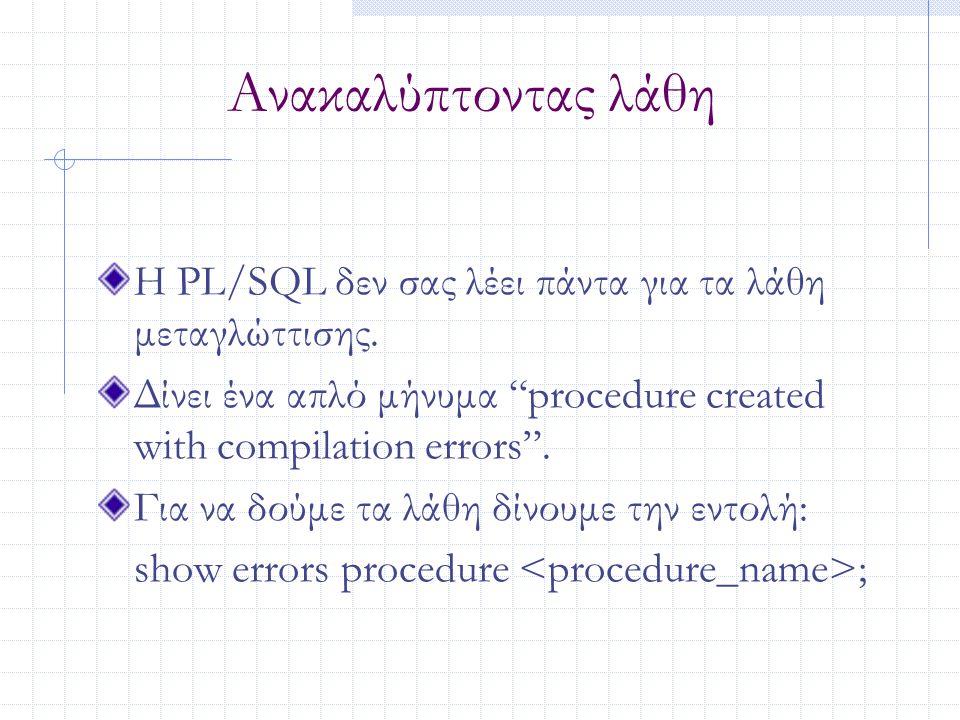 Ανακαλύπτοντας λάθη Η PL/SQL δεν σας λέει πάντα για τα λάθη μεταγλώττισης. Δίνει ένα απλό μήνυμα procedure created with compilation errors .