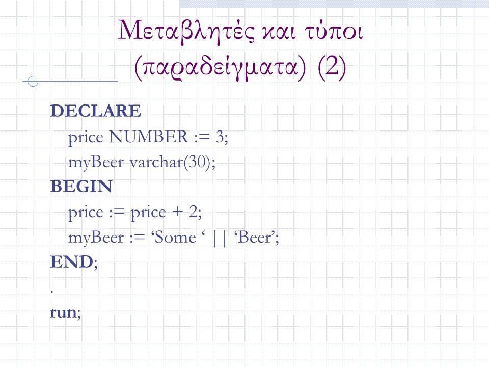 Μεταβλητές και τύποι (παραδείγματα) (2)