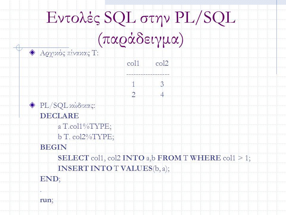 Εντολές SQL στην PL/SQL (παράδειγμα)