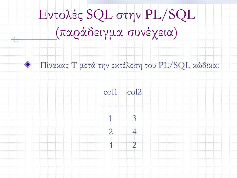 Εντολές SQL στην PL/SQL (παράδειγμα συνέχεια)
