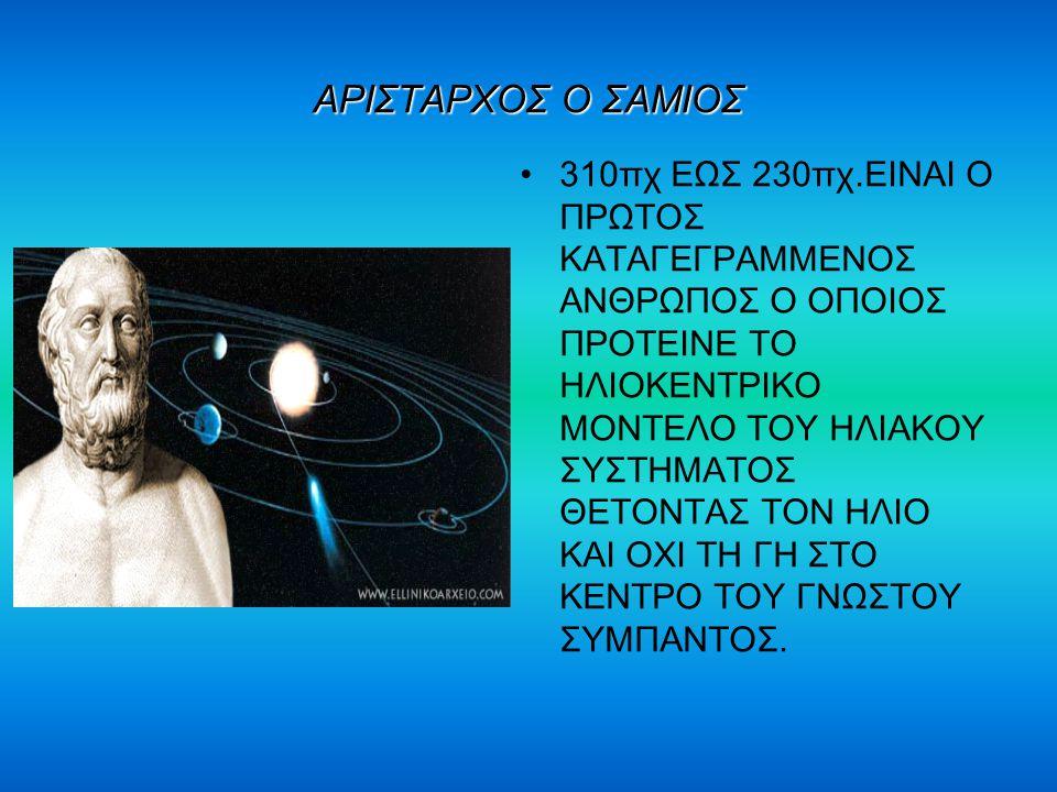ΑΡΙΣΤΑΡΧΟΣ Ο ΣΑΜΙΟΣ
