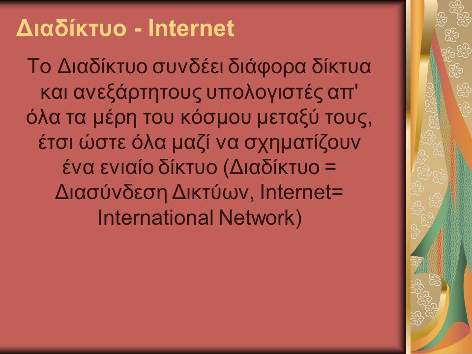 Διαδίκτυο - Internet