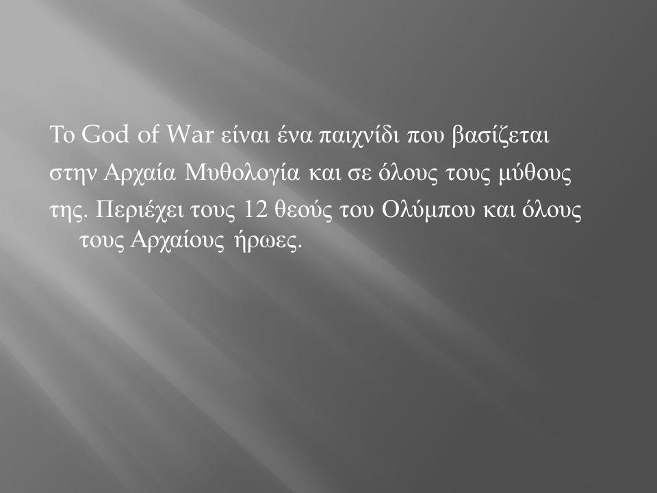 Το God of War είναι ένα παιχνίδι που βασίζεται στην Αρχαία Μυθολογία και σε όλους τους μύθους της.