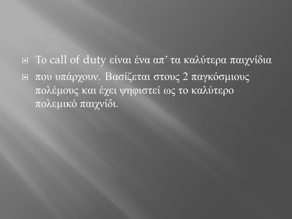 Το call of duty είναι ένα απ' τα καλύτερα παιχνίδια
