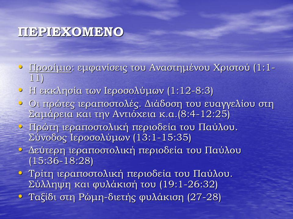 ΠΕΡΙΕΧΟΜΕΝΟ Προοίμιο: εμφανίσεις του Αναστημένου Χριστού (1:1-11)