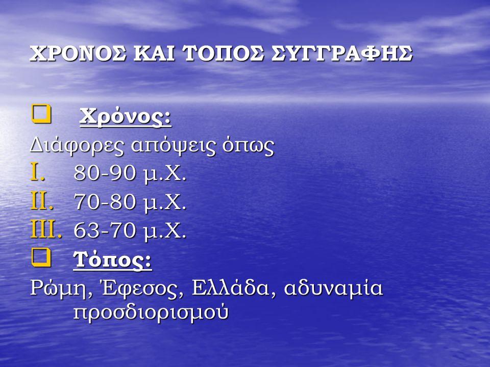 ΧΡΟΝΟΣ ΚΑΙ ΤΟΠΟΣ ΣΥΓΓΡΑΦΗΣ