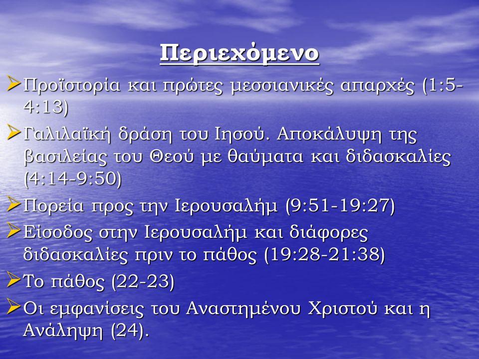 Περιεχόμενο Προϊστορία και πρώτες μεσσιανικές απαρχές (1:5-4:13)