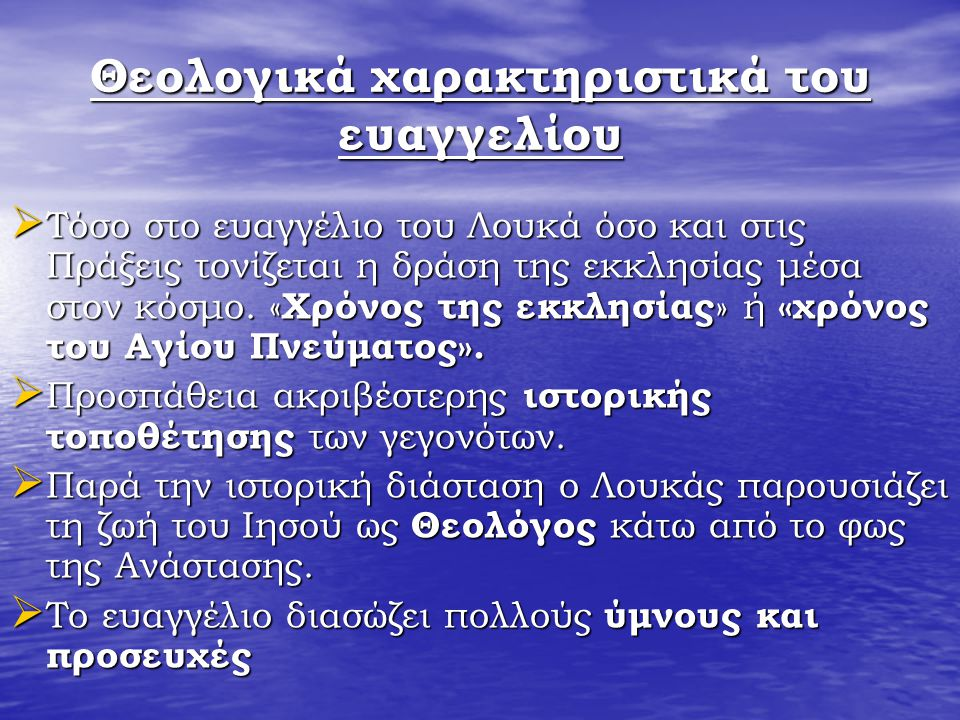 Θεολογικά χαρακτηριστικά του ευαγγελίου