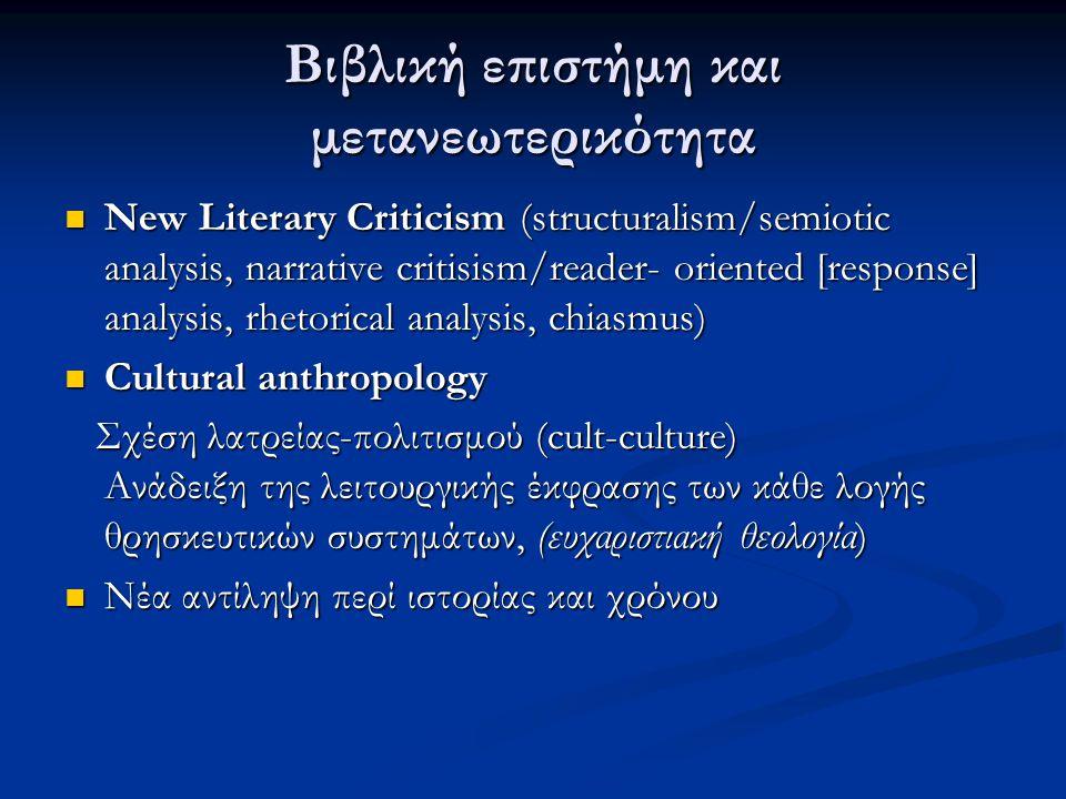 Βιβλική επιστήμη και μετανεωτερικότητα