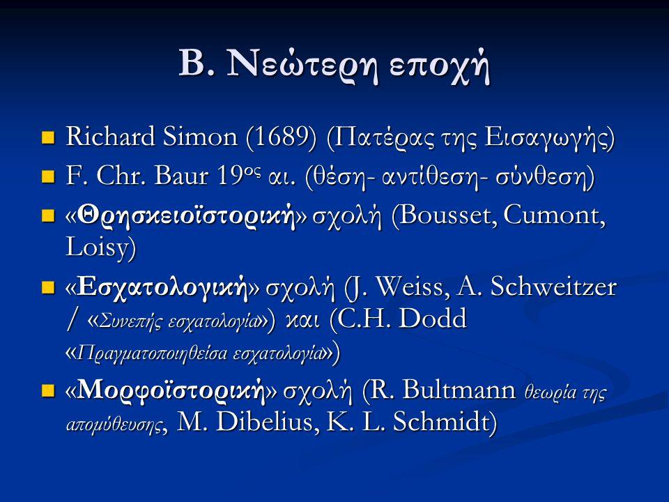 Β. Νεώτερη εποχή Richard Simon (1689) (Πατέρας της Εισαγωγής)