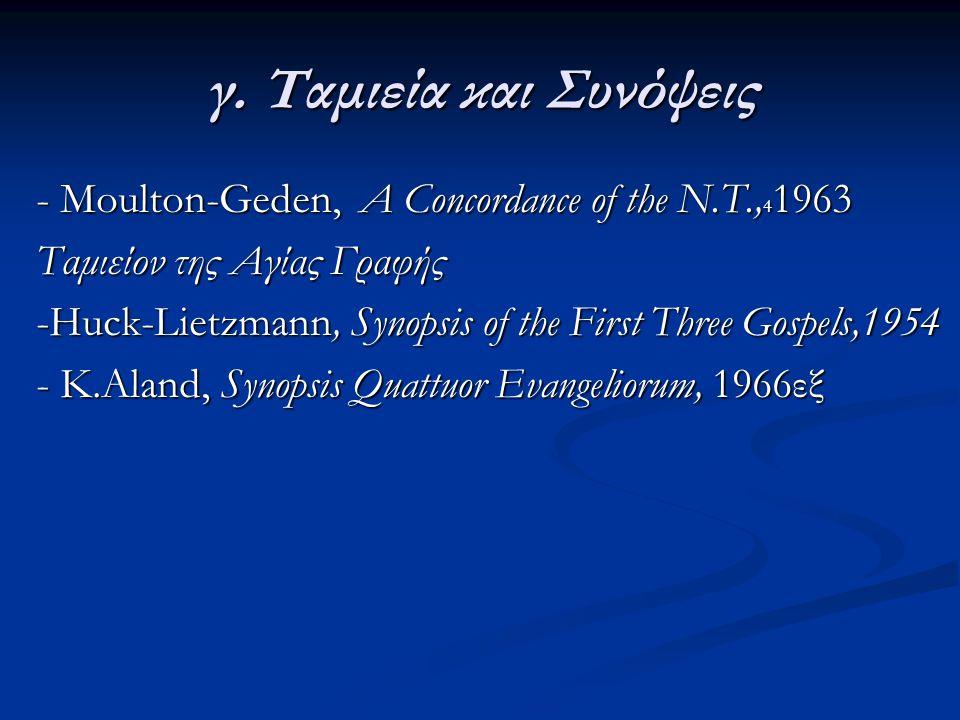 γ. Ταμιεία και Συνόψεις - Moulton-Geden, A Concordance of the N.T.,41963. Ταμιείον της Αγίας Γραφής.