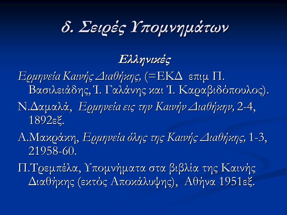 δ. Σειρές Υπομνημάτων Ελληνικές