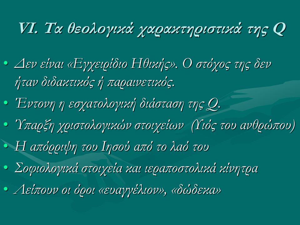 VΙ. Τα θεολογικά χαρακτηριστικά της Q