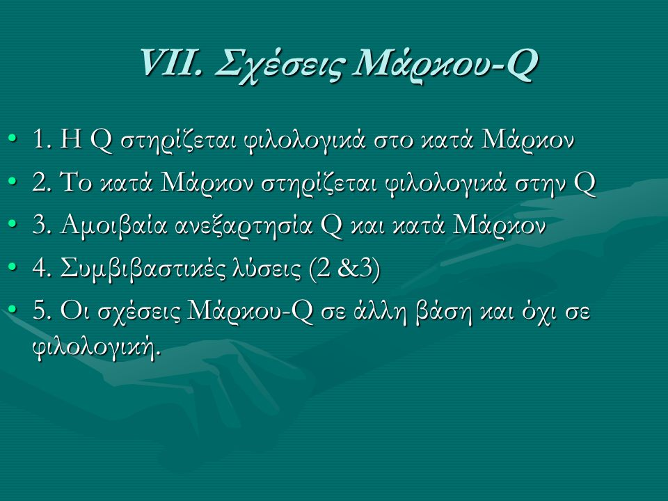 VΙI. Σχέσεις Μάρκου-Q 1. Η Q στηρίζεται φιλολογικά στο κατά Μάρκον
