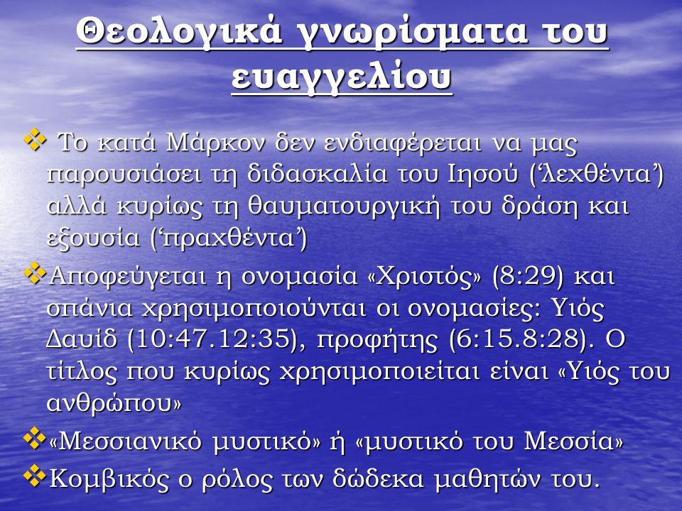 Θεολογικά γνωρίσματα του ευαγγελίου