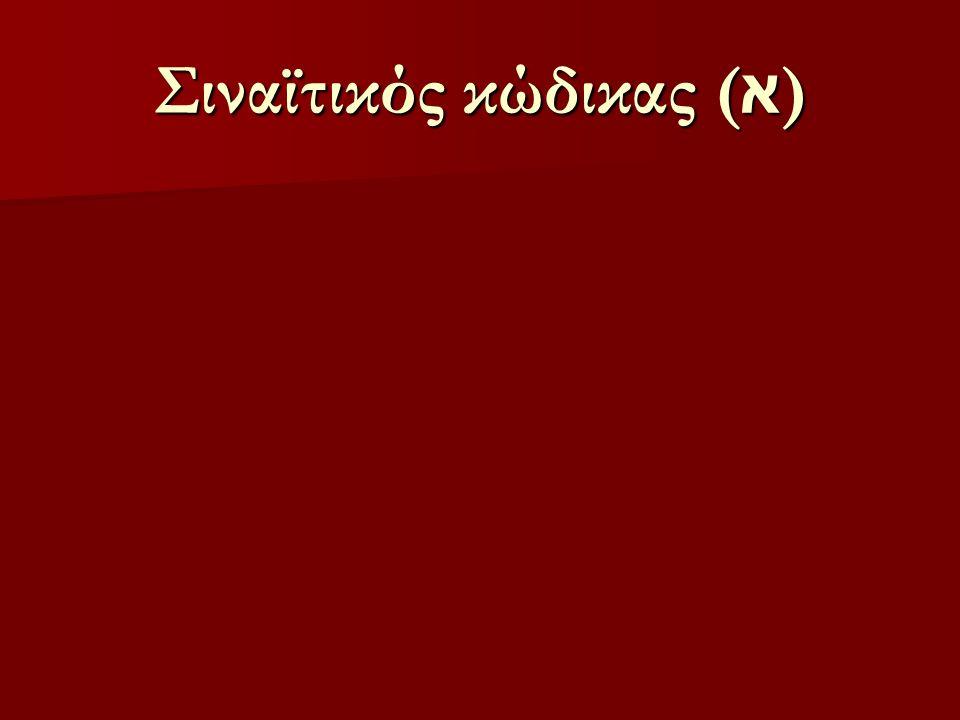 Σιναϊτικός κώδικας (א)