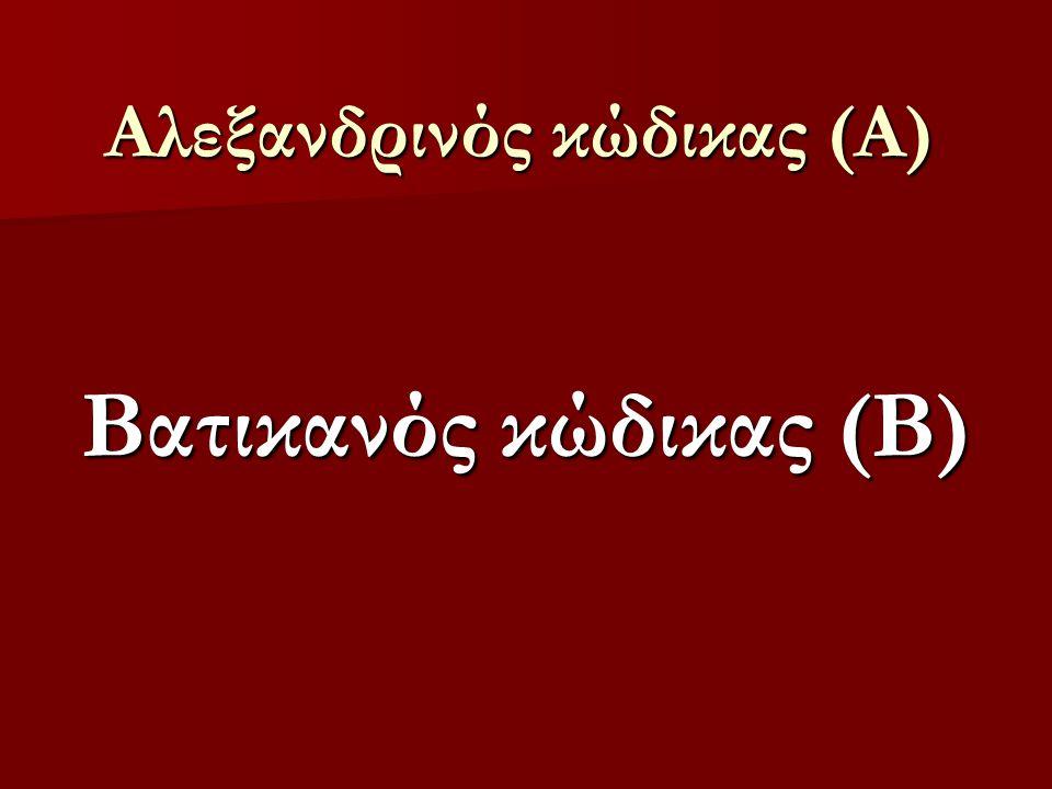 Αλεξανδρινός κώδικας (Α)