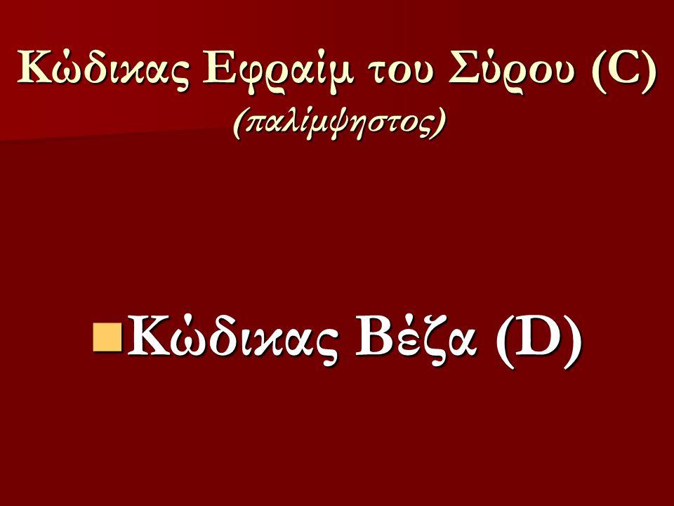 Κώδικας Εφραίμ του Σύρου (C) (παλίμψηστος)