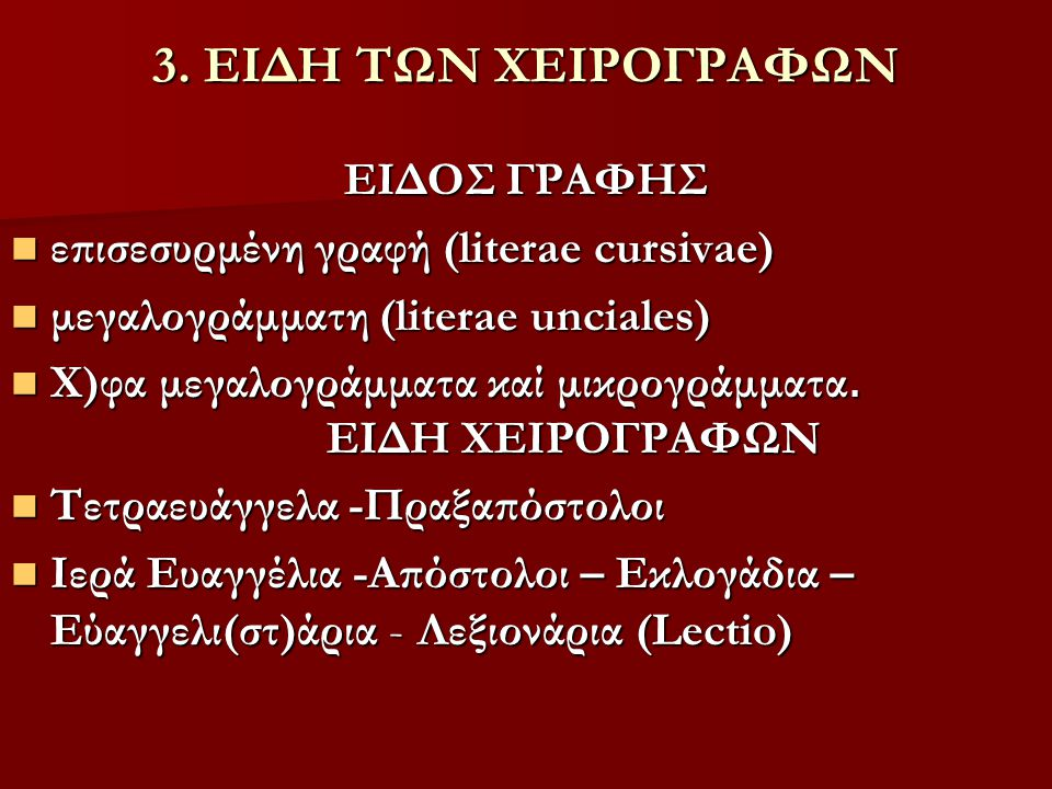 3. ΕΙΔΗ ΤΩΝ ΧΕΙΡΟΓΡΑΦΩΝ ΕΙΔΟΣ ΓΡΑΦΗΣ