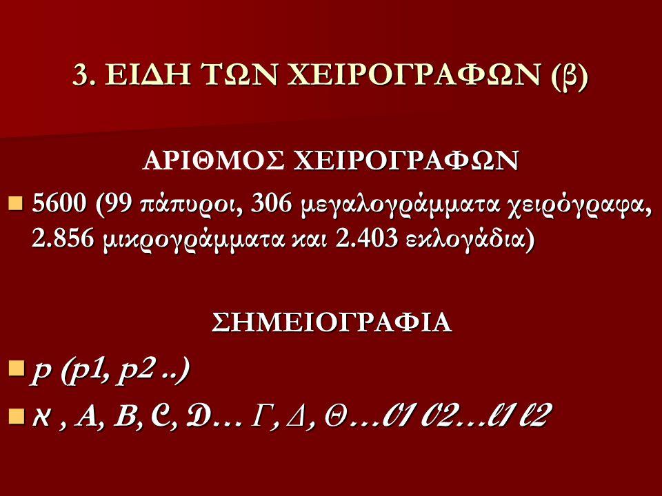 3. ΕΙΔΗ ΤΩΝ ΧΕΙΡΟΓΡΑΦΩΝ (β)