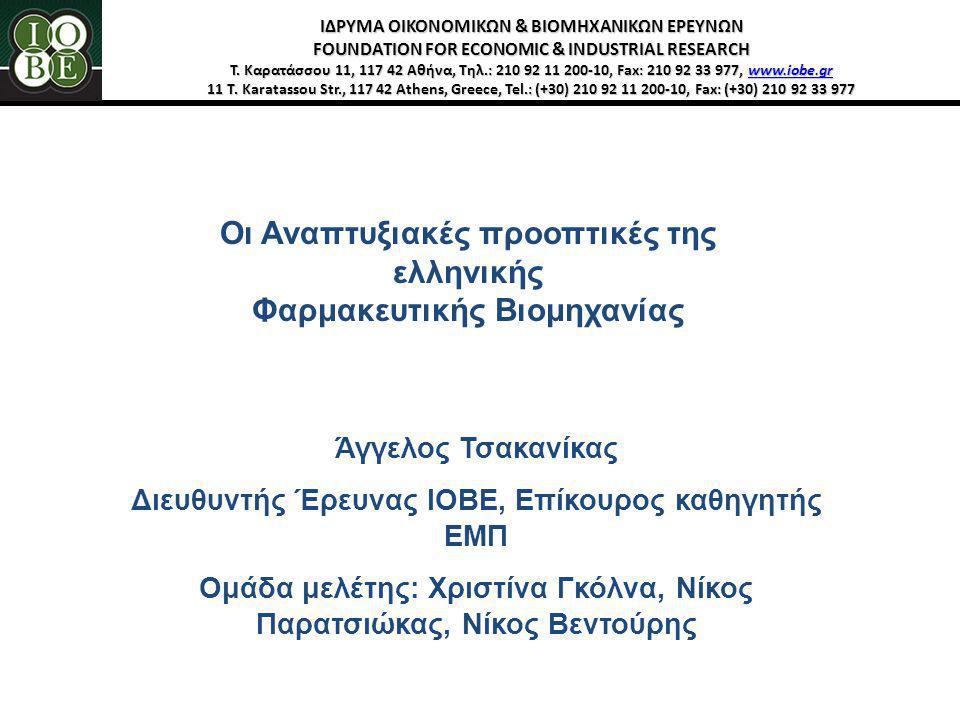 Οι Αναπτυξιακές προοπτικές της ελληνικής Φαρμακευτικής Βιομηχανίας