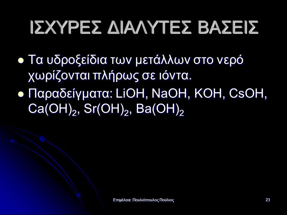 ΙΣΧΥΡΕΣ ΔΙΑΛΥΤΕΣ ΒΑΣΕΙΣ