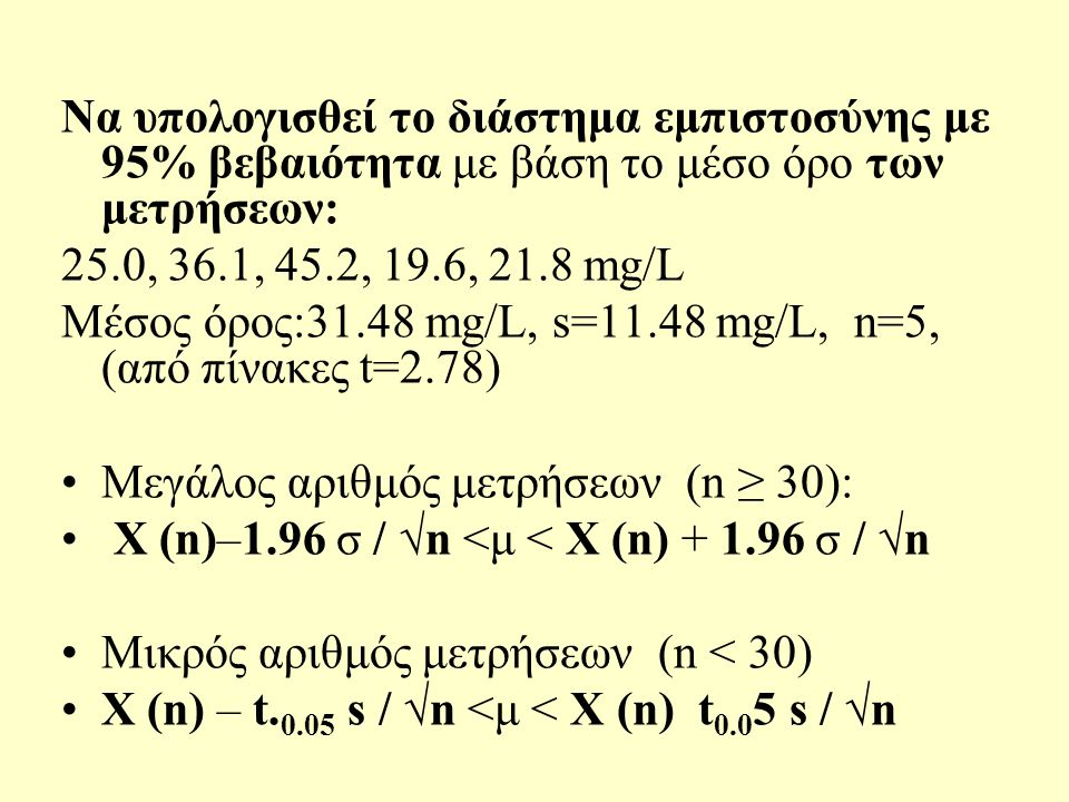 Nα υπολογισθεί το διάστημα εμπιστοσύνης με 95% βεβαιότητα με βάση το μέσο όρο των μετρήσεων: