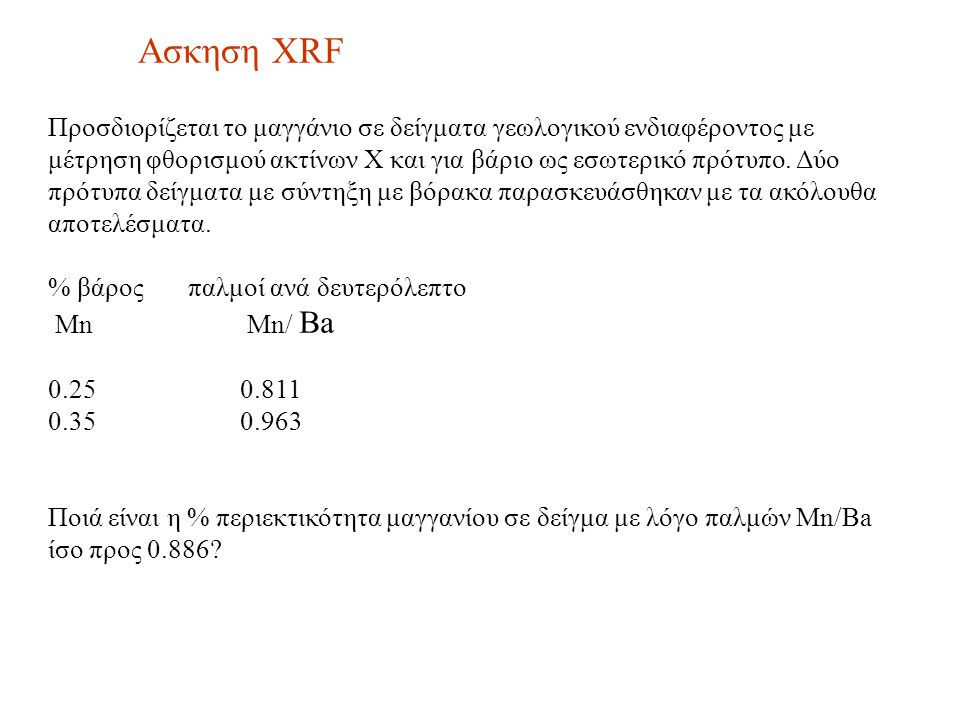 Ασκηση XRF