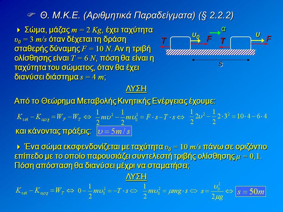  Θ. M.K.E. (Αριθμητικά Παραδείγματα) (§ 2.2.2)