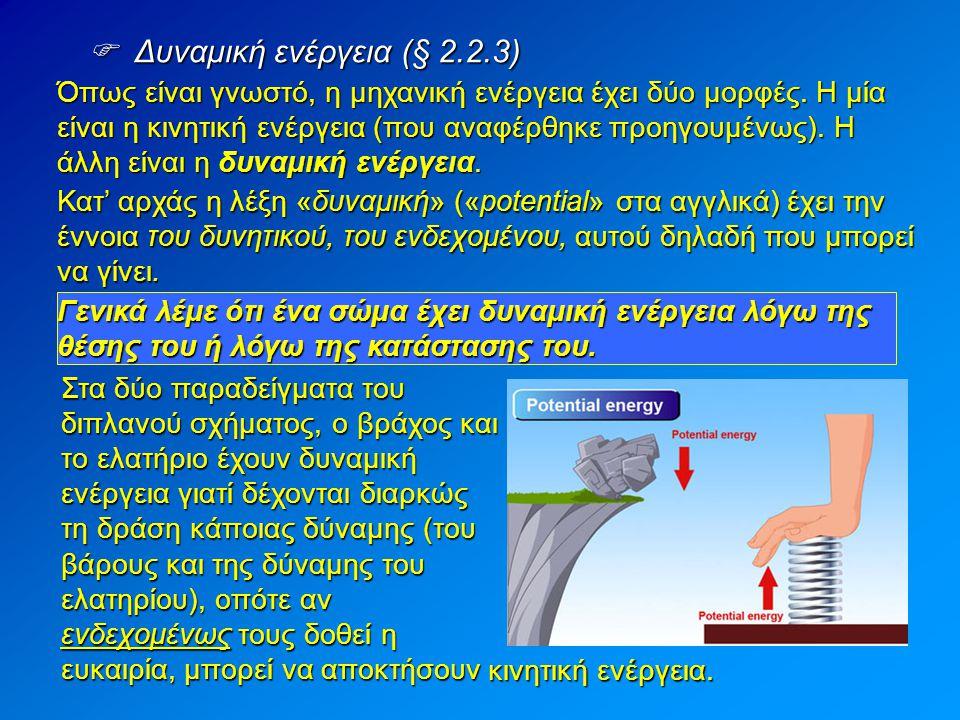  Δυναμική ενέργεια (§ 2.2.3)