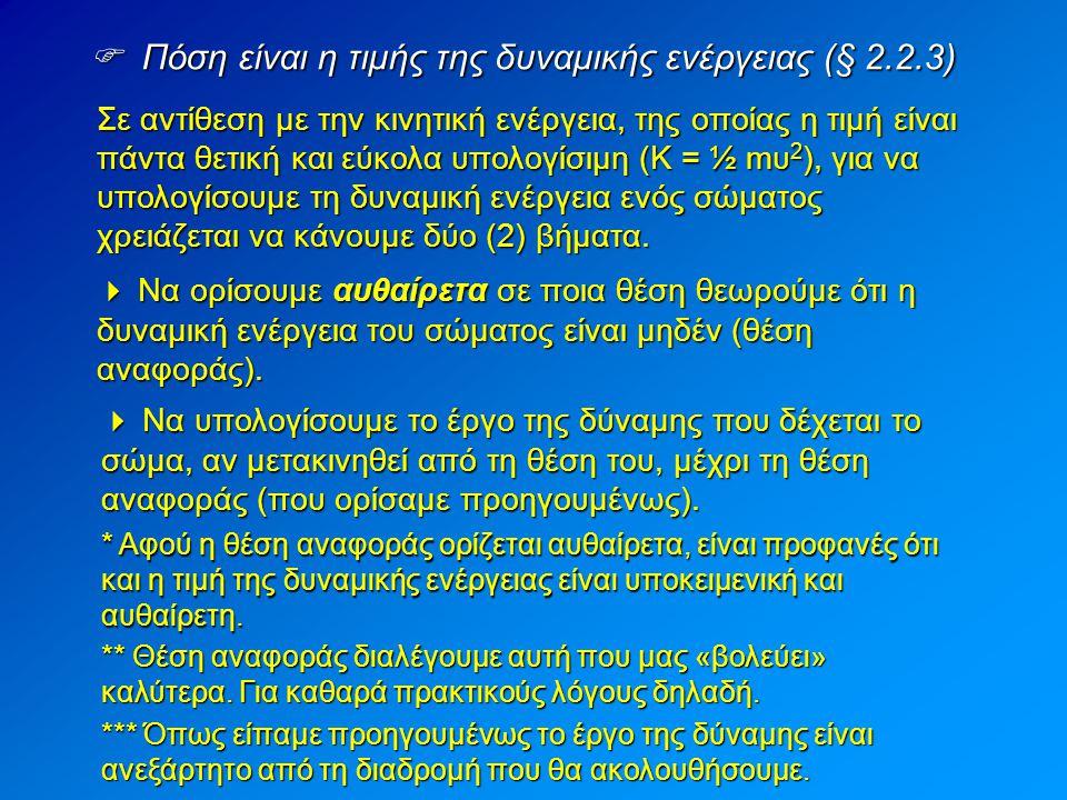  Πόση είναι η τιμής της δυναμικής ενέργειας (§ 2.2.3)