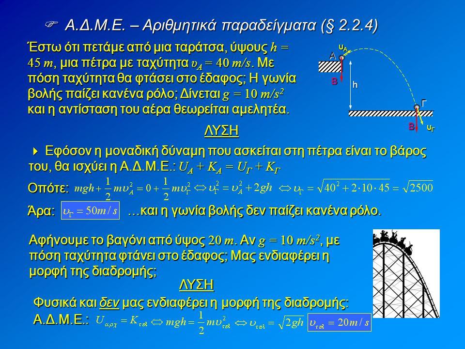  Α.Δ.Μ.Ε. – Αριθμητικά παραδείγματα (§ 2.2.4)