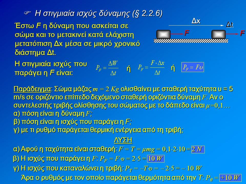  Η στιγμιαία ισχύς δύναμης (§ 2.2.6)