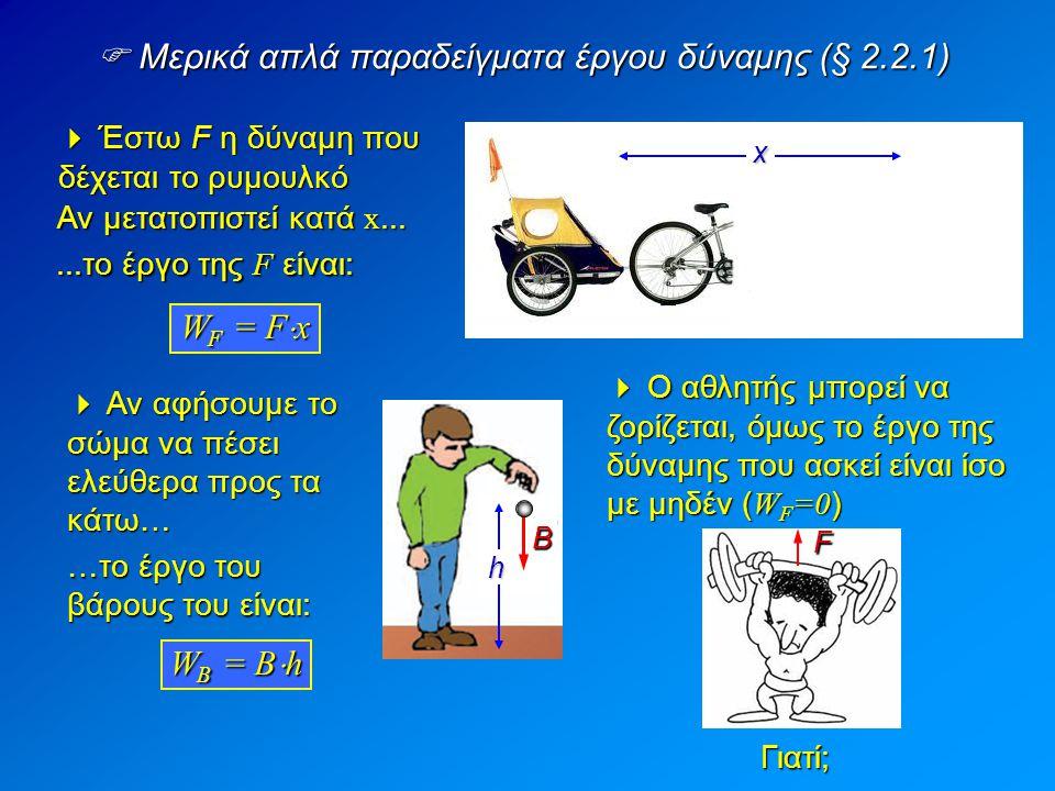  Μερικά απλά παραδείγματα έργου δύναμης (§ 2.2.1)