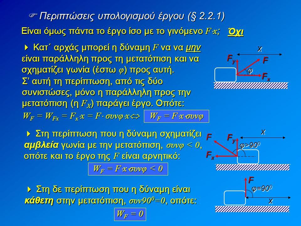  Περιπτώσεις υπολογισμού έργου (§ 2.2.1)
