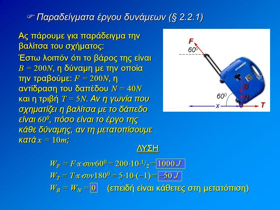  Παραδείγματα έργου δυνάμεων (§ 2.2.1)