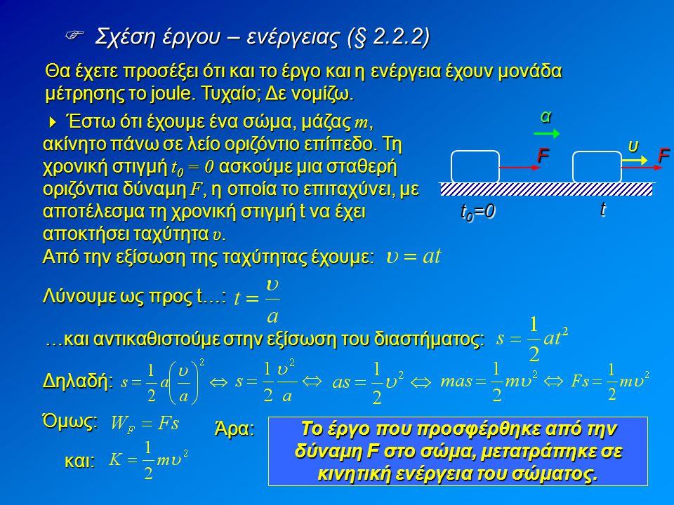  Σχέση έργου – ενέργειας (§ 2.2.2)