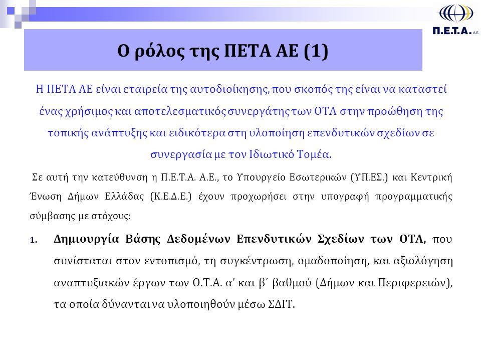 Ο ρόλος της ΠΕΤΑ ΑΕ (1)
