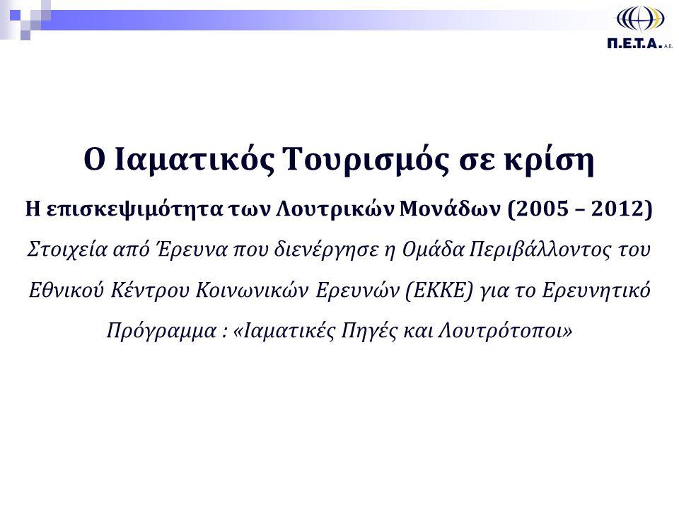 Ο Ιαματικός Τουρισμός σε κρίση Η επισκεψιμότητα των Λουτρικών Μονάδων (2005 – 2012) Στοιχεία από Έρευνα που διενέργησε η Ομάδα Περιβάλλοντος του Εθνικού Κέντρου Κοινωνικών Ερευνών (ΕΚΚΕ) για το Ερευνητικό Πρόγραμμα : «Ιαματικές Πηγές και Λουτρότοποι»