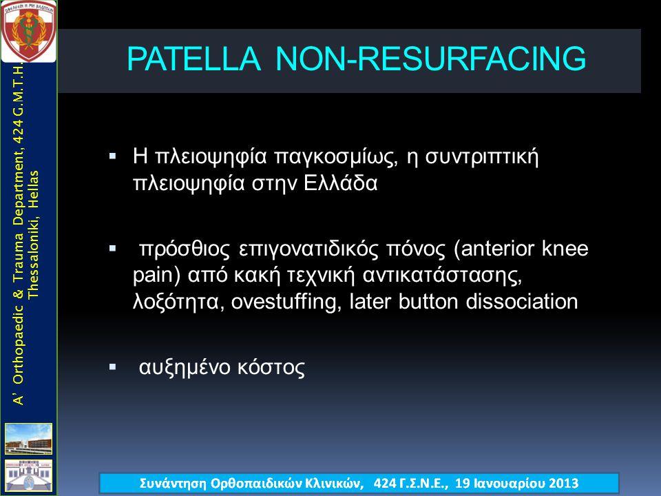 PATELLA ΝΟΝ-RESURFACING