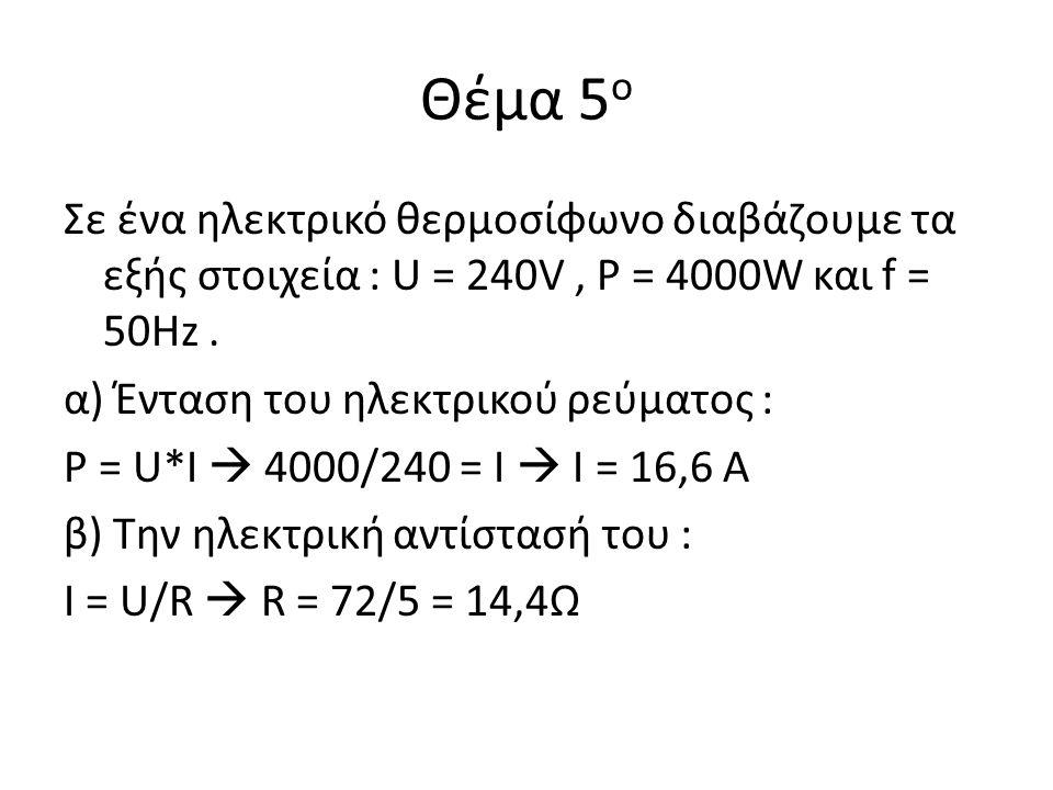 Θέμα 5ο